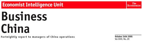 BusinessChina-24Oct2005.jpg